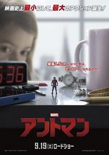 antman_poster-350x494.jpg