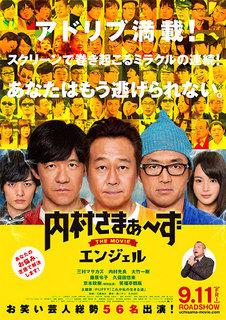 uchisama_main.jpg